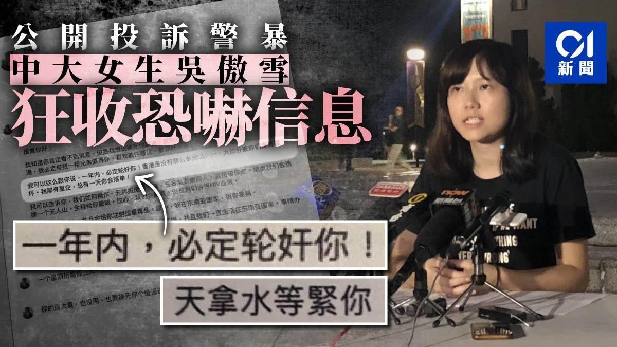 香港中大女學生吳傲雪早前公開控訴在被拘留期間遭警員性暴力對待,她向作為大學校監的...