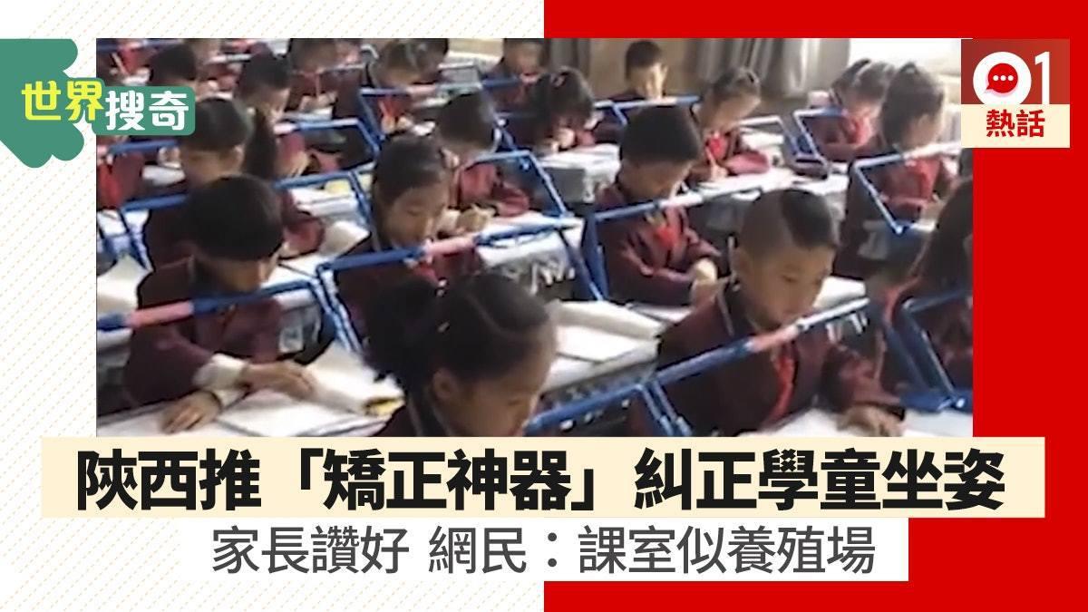 陝西省寶雞市一間小學近日在學生書桌安裝「矯正裝置」,確保學童書寫時姿勢端正。圖/...