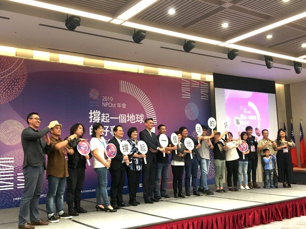 NPOST舉辦第6屆年會,邀請國內外NPO講者一同分享數位串連經驗。 圖/劉嫈楓...