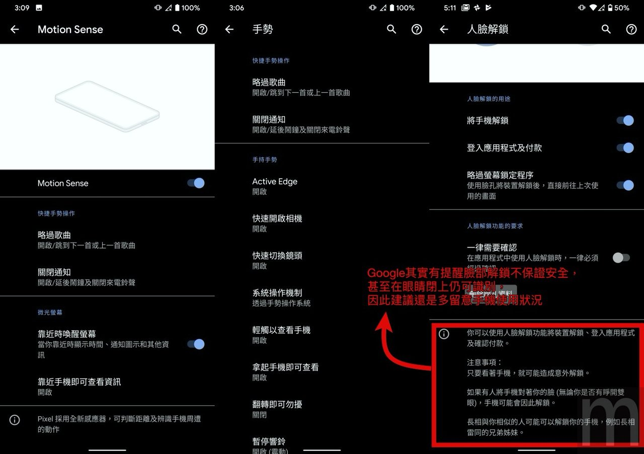 藉由Soli技術打造的Motion Sense應用,可以識別使用者使用手機行為,...