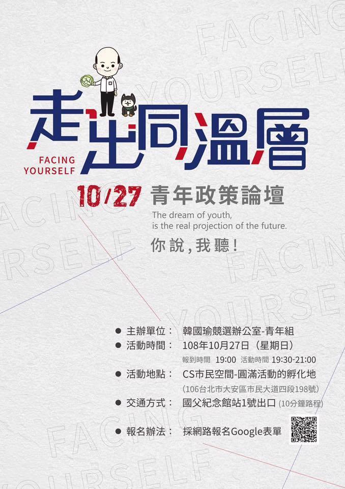 韓國瑜27日在台北舉行「走出同溫層」青年政策論壇。圖/翻攝韓國瑜臉書