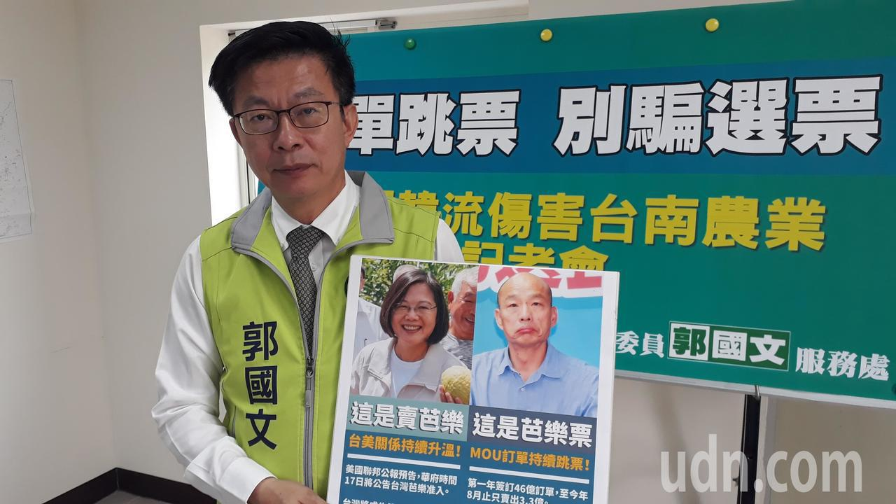 郭國文質疑韓國瑜騙選票,到台南造勢只是「基本班底」在撐場面。記者周宗禎/攝影
