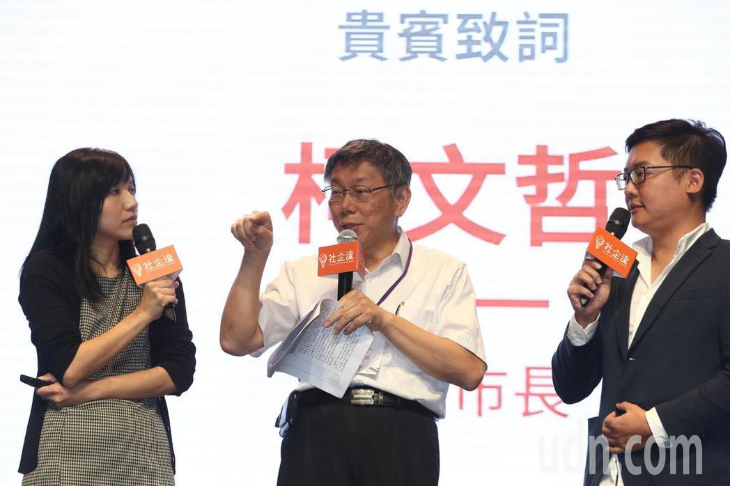 台北市長柯文哲(中)社企流創棒人林以涵(左)、以立國際服務創辦人陳勝凱(右)。記...