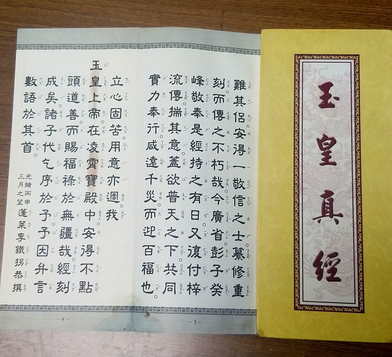 黃姓男子所帶著道教經書「玉皇真經」。記者林保光/翻攝