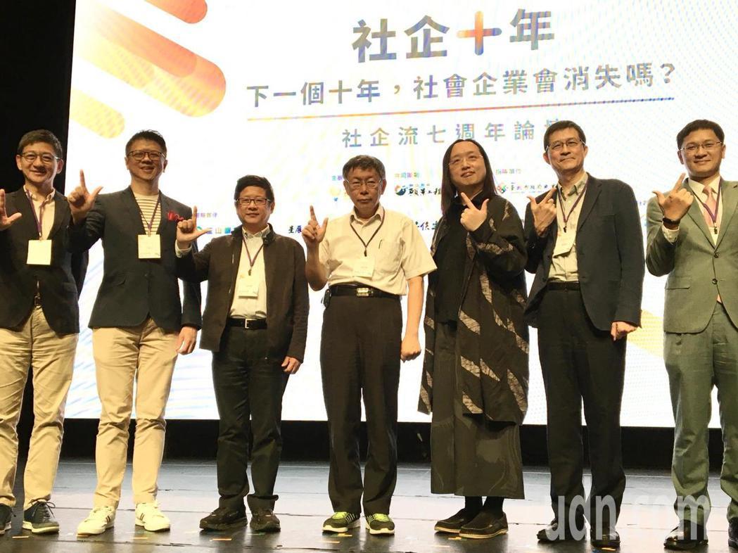 台北市長柯文哲和行政院政務委員唐鳳(右三)均出席上午在三創生活園區舉行的「社企流...
