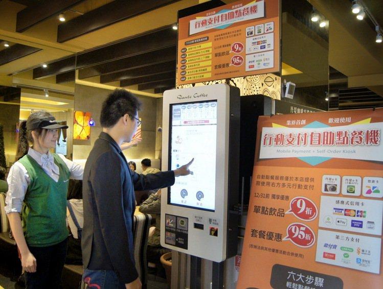 丹堤門市開設自助點餐機。圖/丹堤咖啡提供