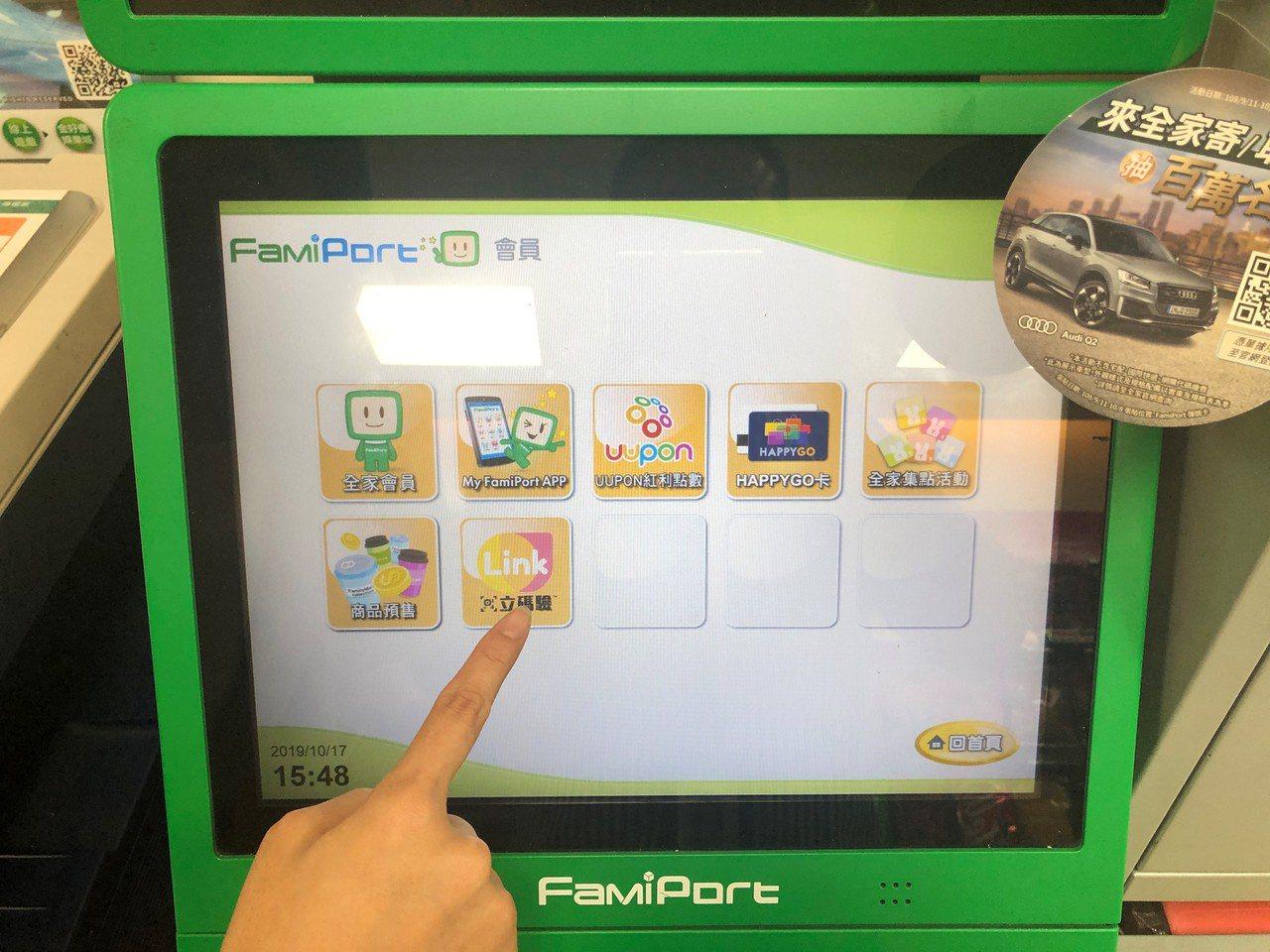 全家便利商店與台灣票據交換所及新光銀行合作,導入「立碼驗」身份認證服務,預計年底...