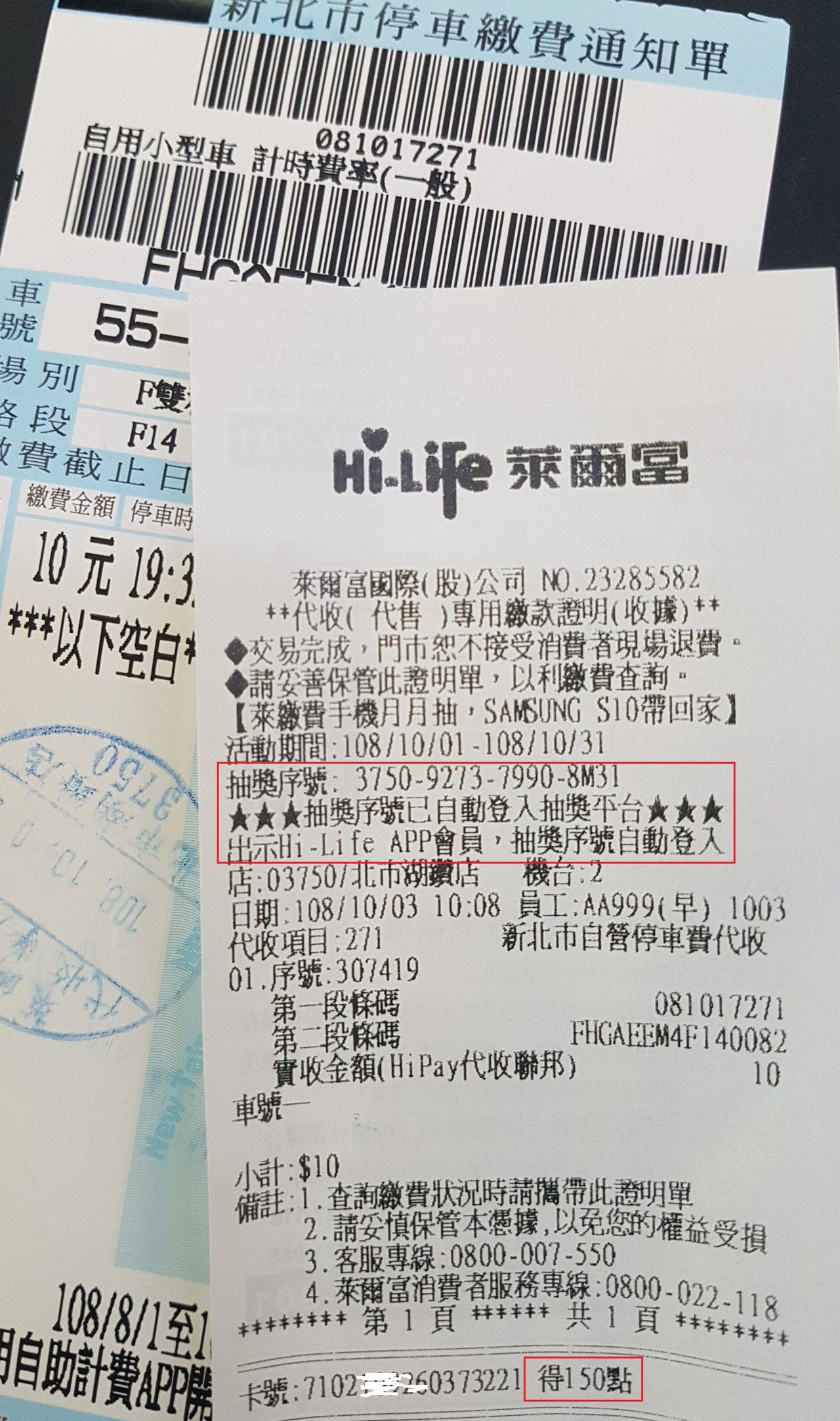 到萊爾富繳帳單費用,門市給的收據上隱藏了1組抽獎密碼。 圖/萊爾富提供
