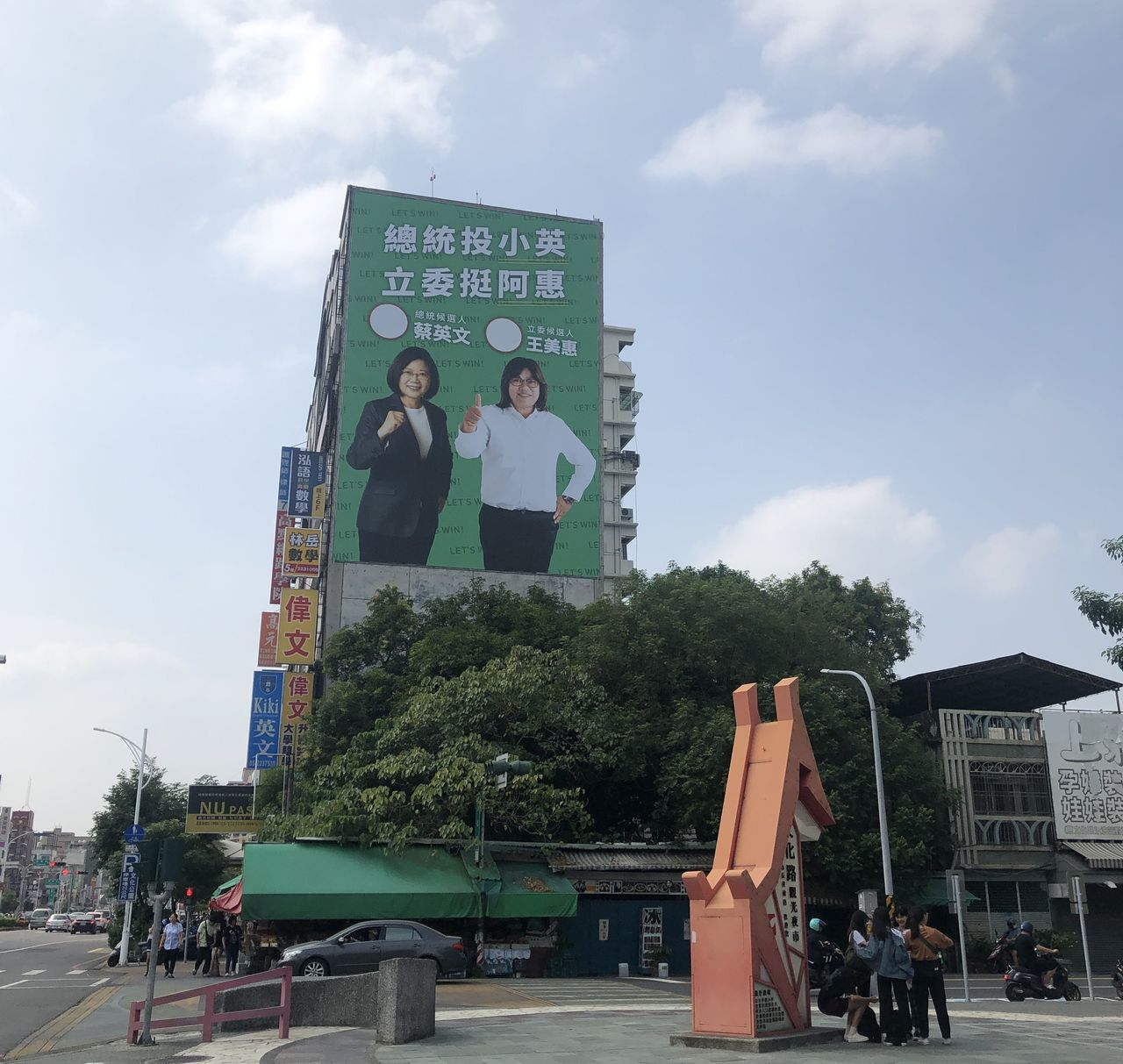 總統蔡英文與綠營立委提名參選人王美惠同框大型看板, 在文化公園前大樓高掛,提前點...