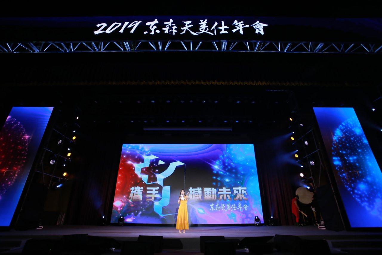 東森天美仕19日於台中舉辦年會,表揚頒獎給年收入超過百萬、創下千萬元業績的經銷商...