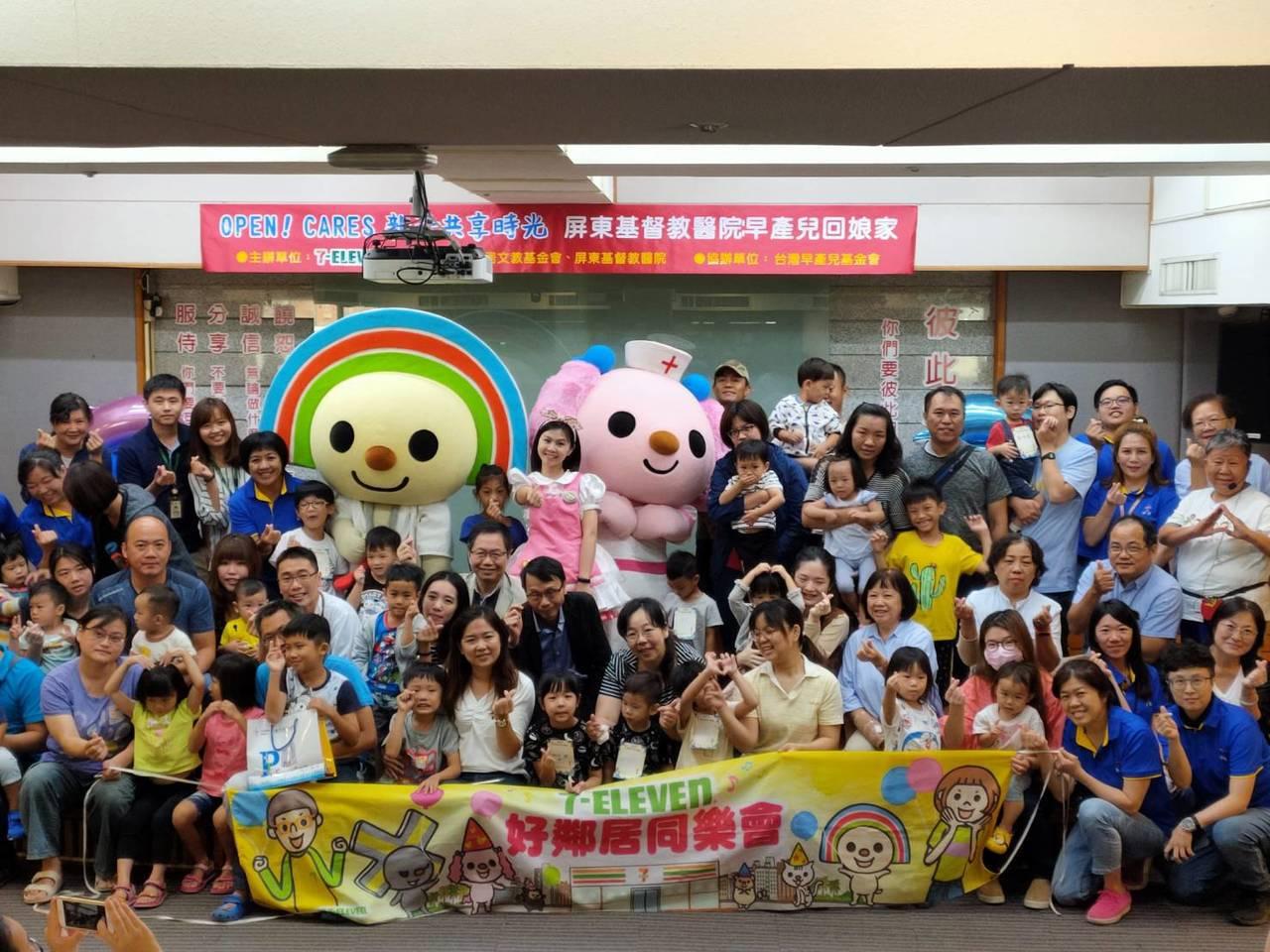 屏東基督教醫院今天與台灣早產兒基金會等多個公益團體合辦早產兒回娘家和兒童病房關懷...