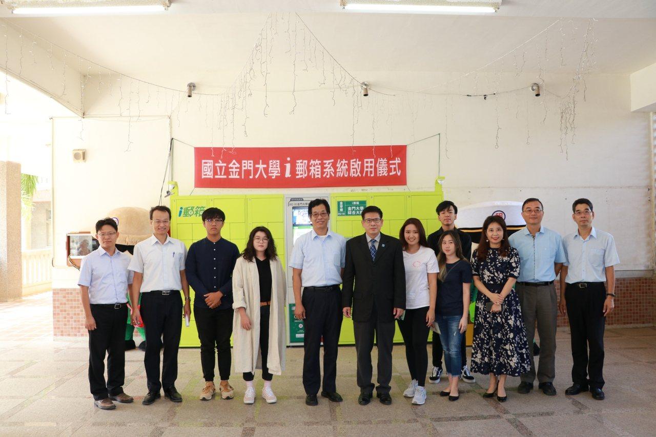 中華郵政公司昨在金大校園設置2座「中華郵政i郵箱」,往後學生要寄郵件或包裹,不用...