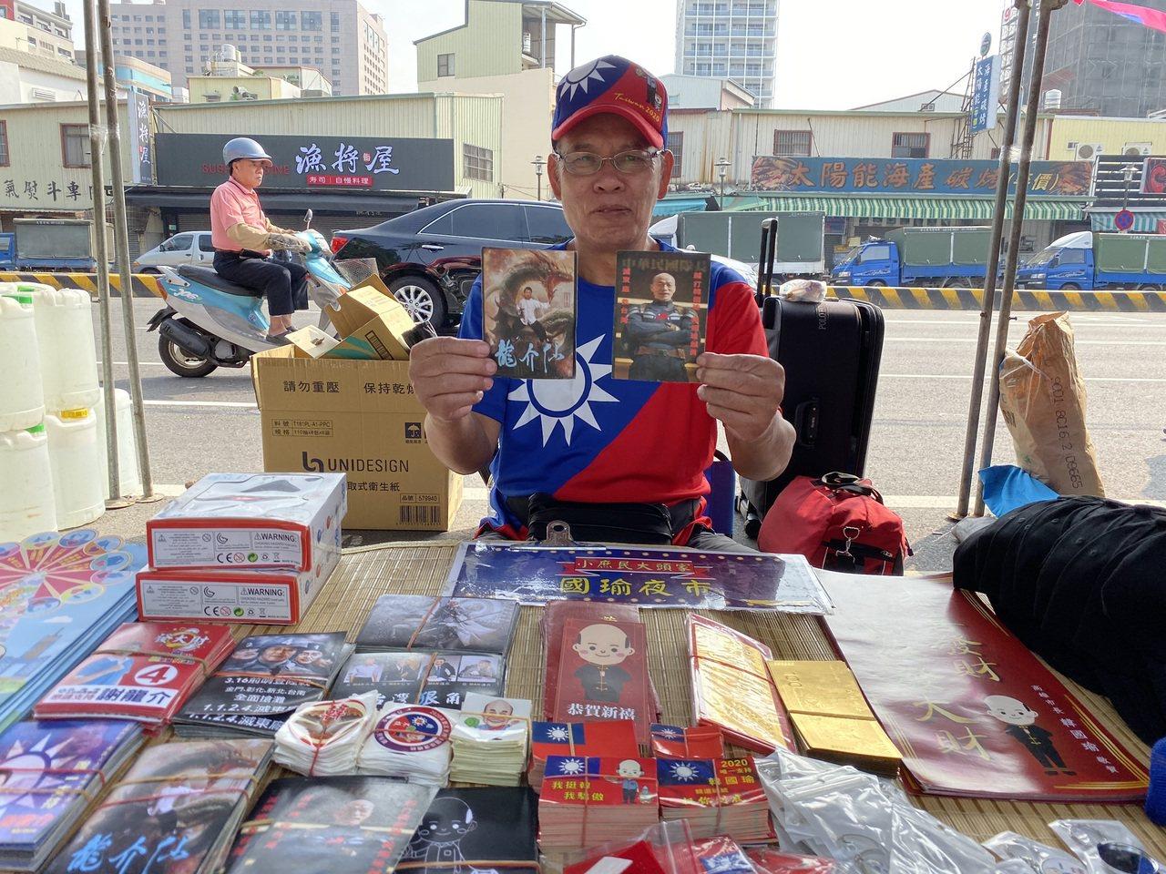 林恆仰認同韓國瑜的理念,從去年開始就跟著韓國瑜行程擺攤。記者鄭維真/攝影