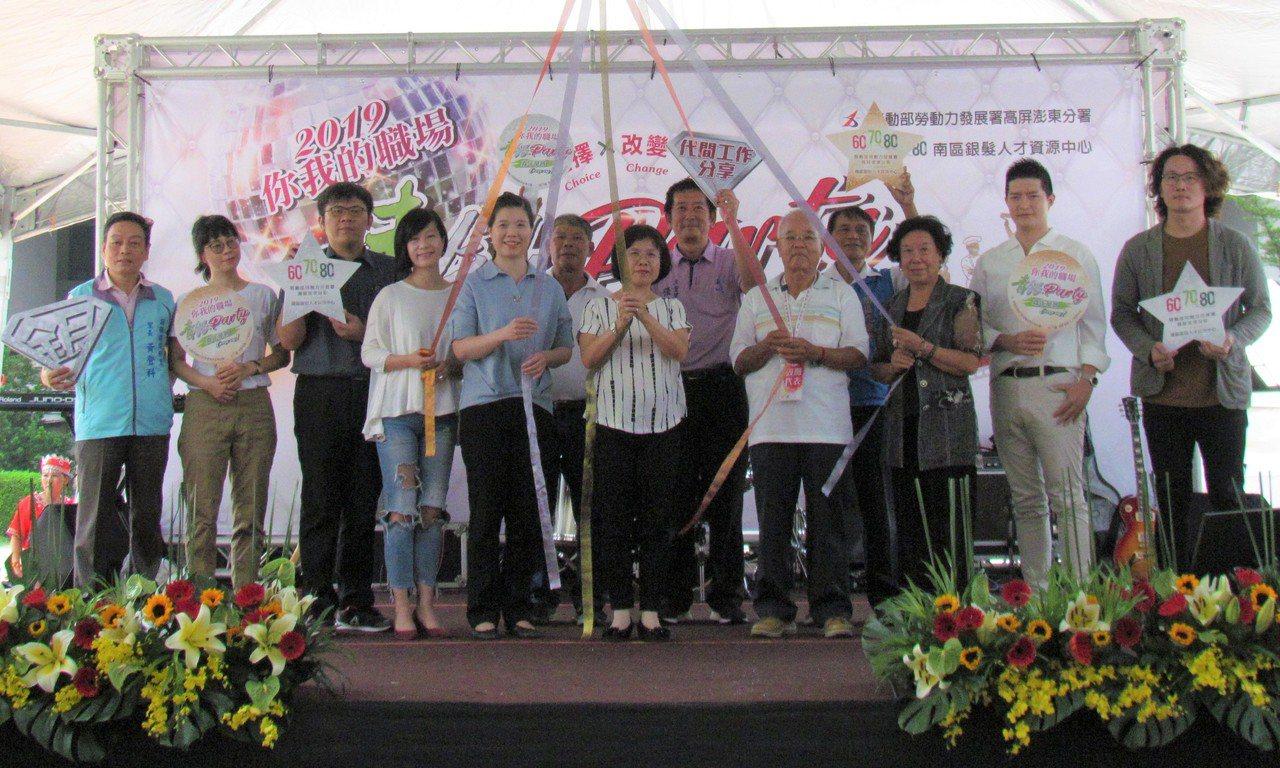 勞動部南區銀髮中心在高雄文化中心,舉辦「你我的職場青銀Party」成果展示嘉年華...