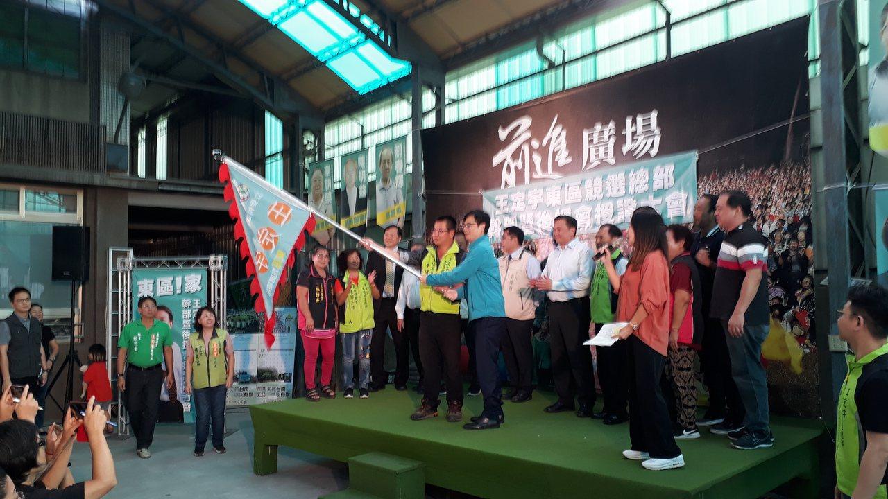 王定宇幹部與後援會授證,陳其邁為後援會授旗。記者周宗禎/攝影