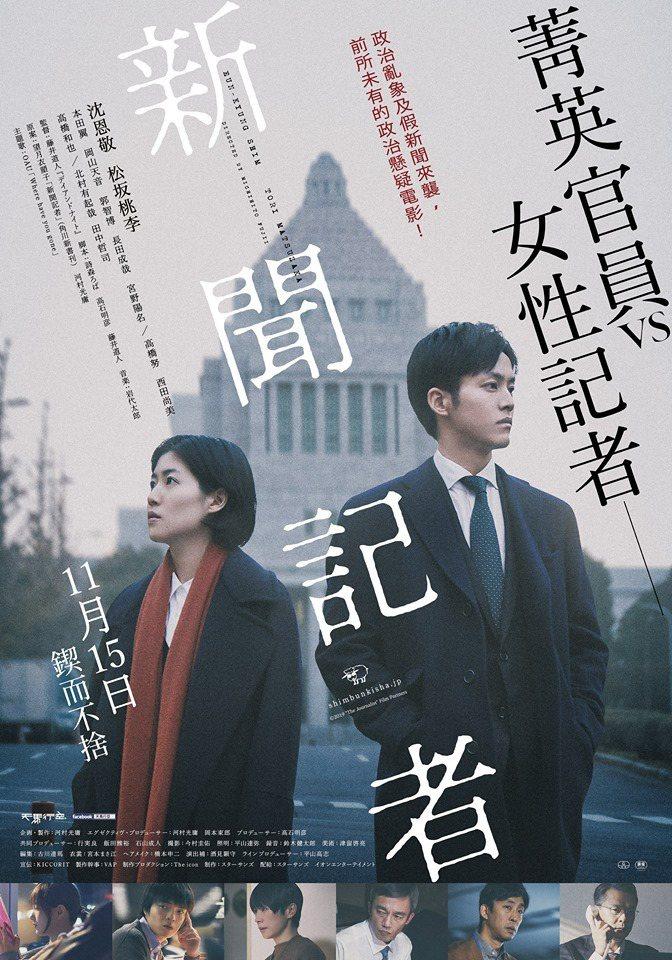 日本電影《新聞記者》改編自東京新聞記者望月衣塑子同名暢銷小說,挑戰日本社會現有爭...