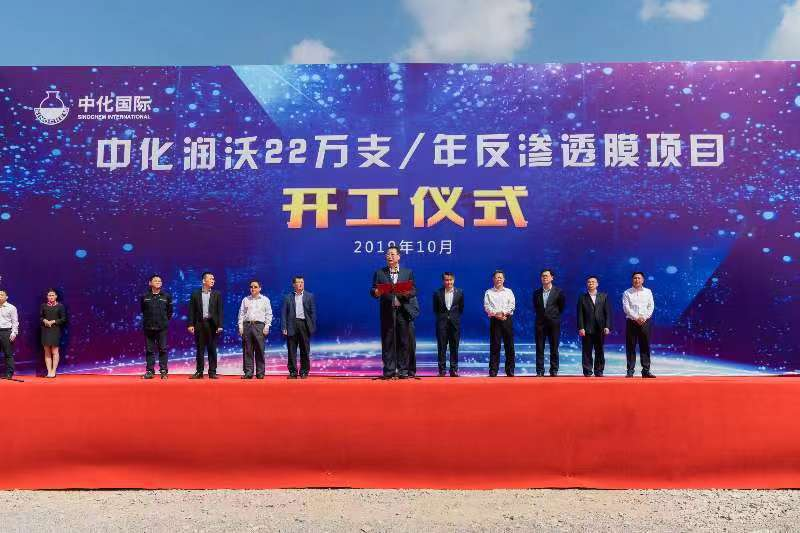 中化國際位於寧波象山縣的反滲透膜工廠昨日開工,首期投資規模人民幣10億元。(圖:...