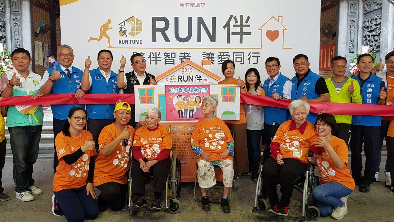 RUN伴Taiwan陪伴失智者讓愛同行活動今天在新竹市竹蓮寺舉辦,邀請大家共同闗...