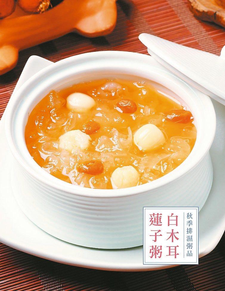 白木耳蓮子粥 圖╱摘自臺灣商務出版《彭溫雅醫師的濕氣調理全書》