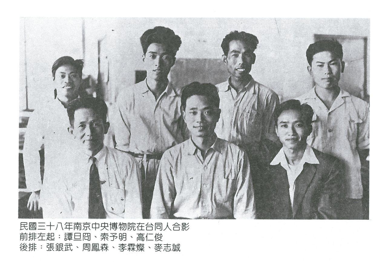 民國38年中央博物院在台同仁合影。 圖/馮明珠提供