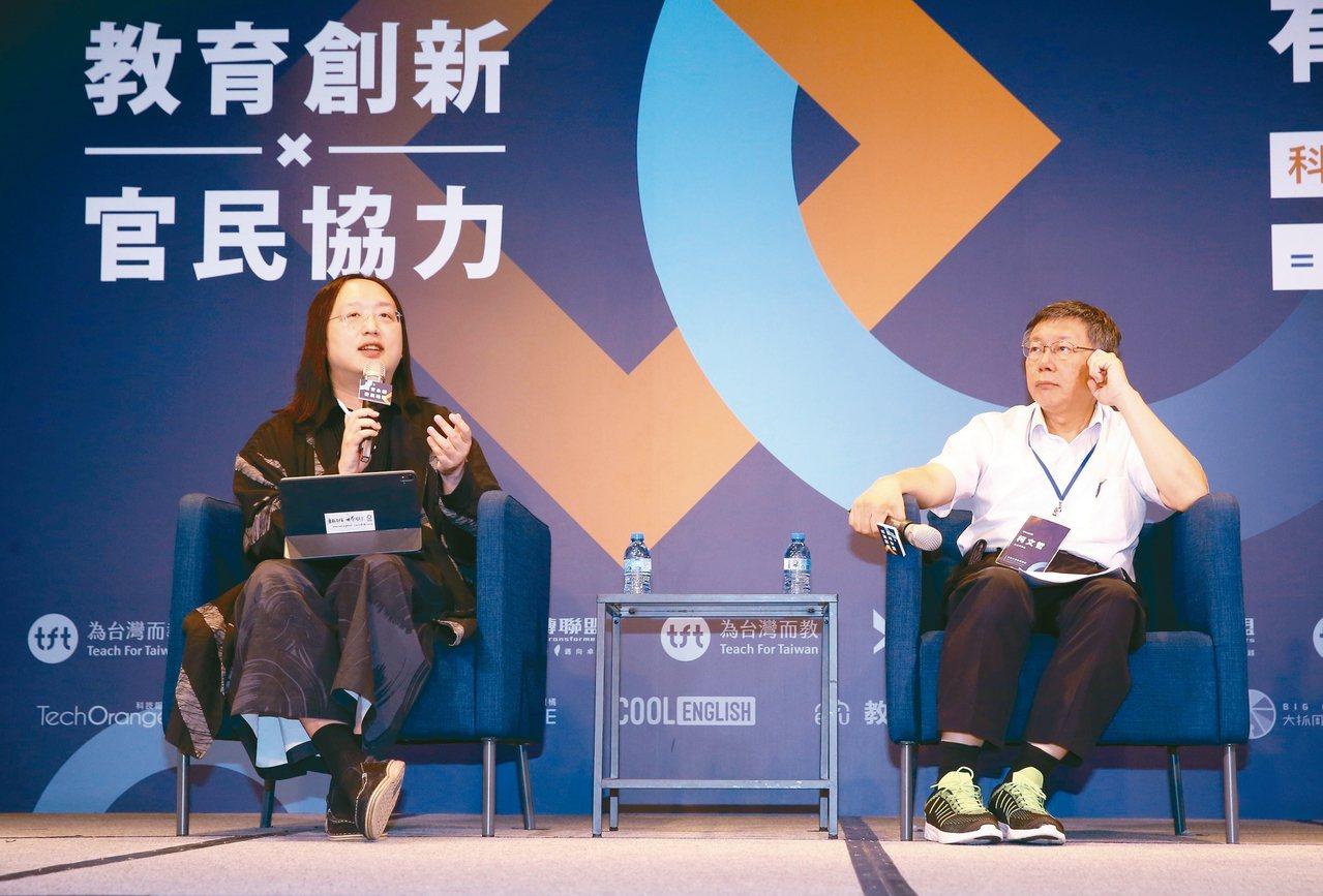 台北市長柯文哲(右)與行政院政委唐鳳(左)出席教育永續發展論壇,柯文哲表示,如果...