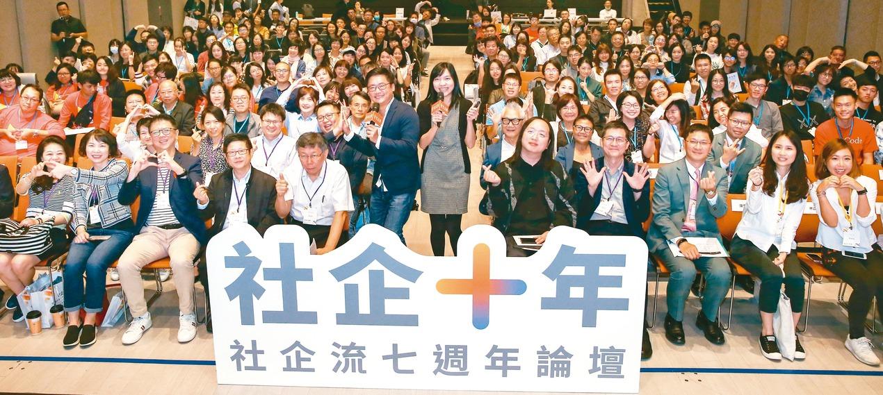 社企流七周年論壇昨天討論社企下一個十年的願景,台北市長柯文哲(前排左五)與行政院...