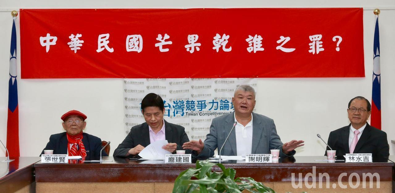 台灣競爭力論壇執行長謝明輝(右二)指蔡英文總統先是妖魔化「九二共識」,類比「今日...