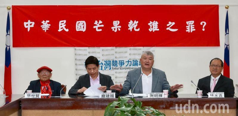 台灣競爭力論壇執行長謝明輝(右二)指蔡英文總統先是妖魔化「九二共識」,類比「今日香港、明日台灣」製造芒果乾,拉抬支持度。  圖/聯合報系資料照片