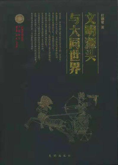 大陸學者杜鋼建這本「文明源頭與大同世界」,論述西方人來自中國。(豆瓣)