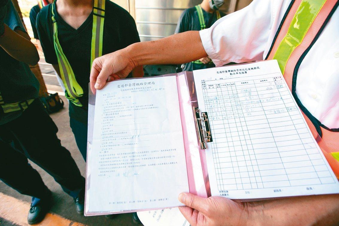 台鐵機務段檢修完工後的表格。 記者曾原信/攝影