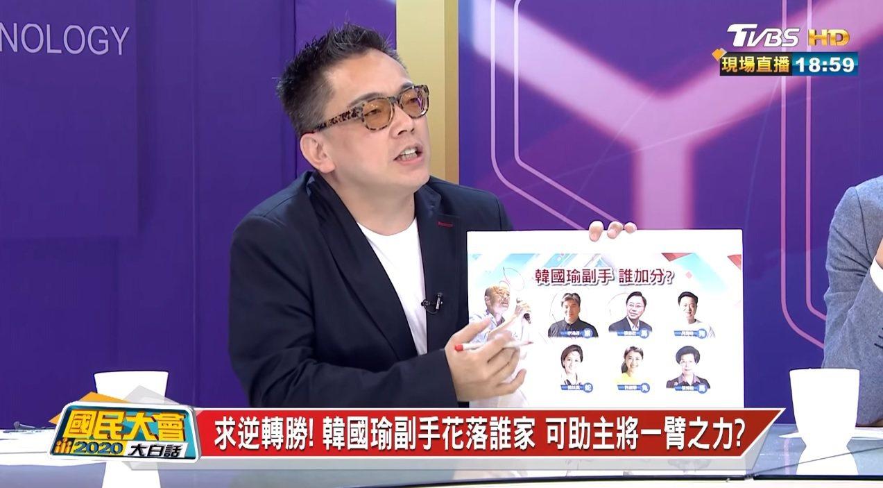 詹惟中在節目上分析能替韓國瑜加分的副手人選。 圖擷自《國民大會2020大白話》Y...