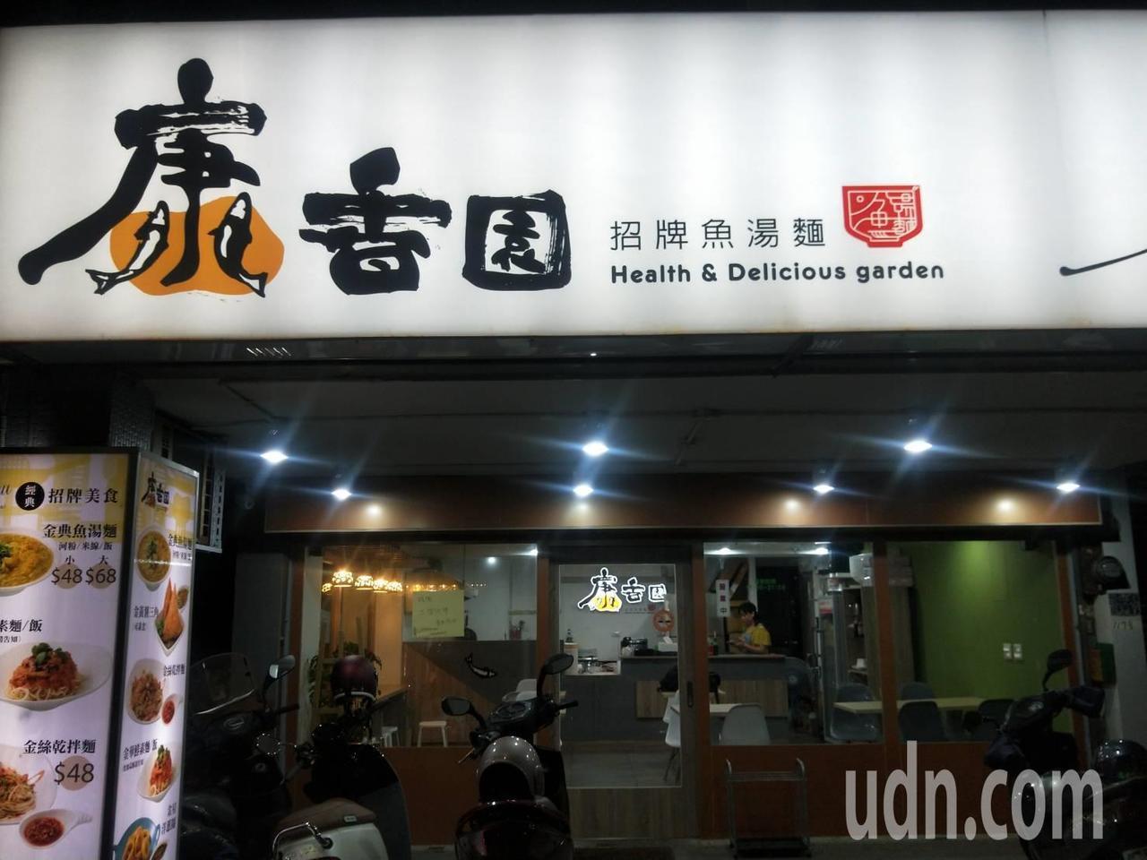 康香園小吃店,招牌魚湯麵,健康又美味。記者游明煌/攝影