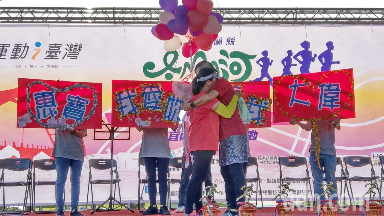 宜蘭冬山河馬拉松比賽甜蜜蜜,女友完賽後,國小老師求婚成功。 記者戴永華/攝影