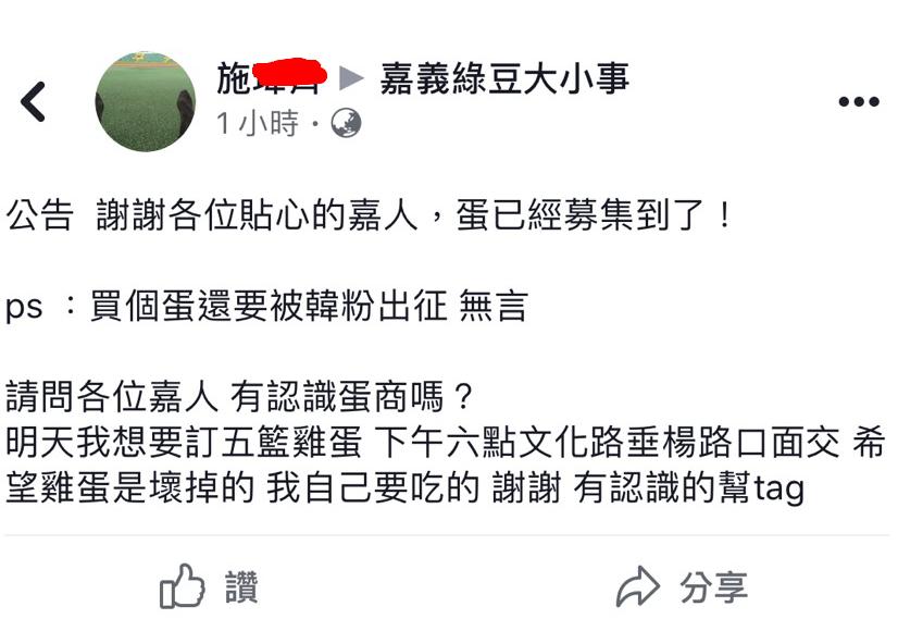 施姓民眾貼文「徵蛋」,警方已蒐證。圖/取自臉書社團「嘉義綠豆大小事」