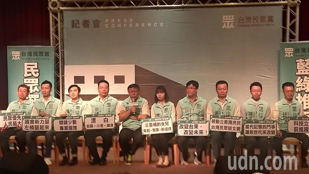 台灣民眾黨公布第二波區域立委提名名單。記者蔡孟妤/攝影