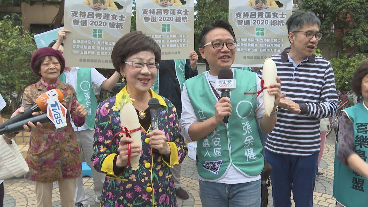 前副總統呂秀蓮與喜樂島立委參選人張余健至台北市成功市場拜票。記者顏凱勗