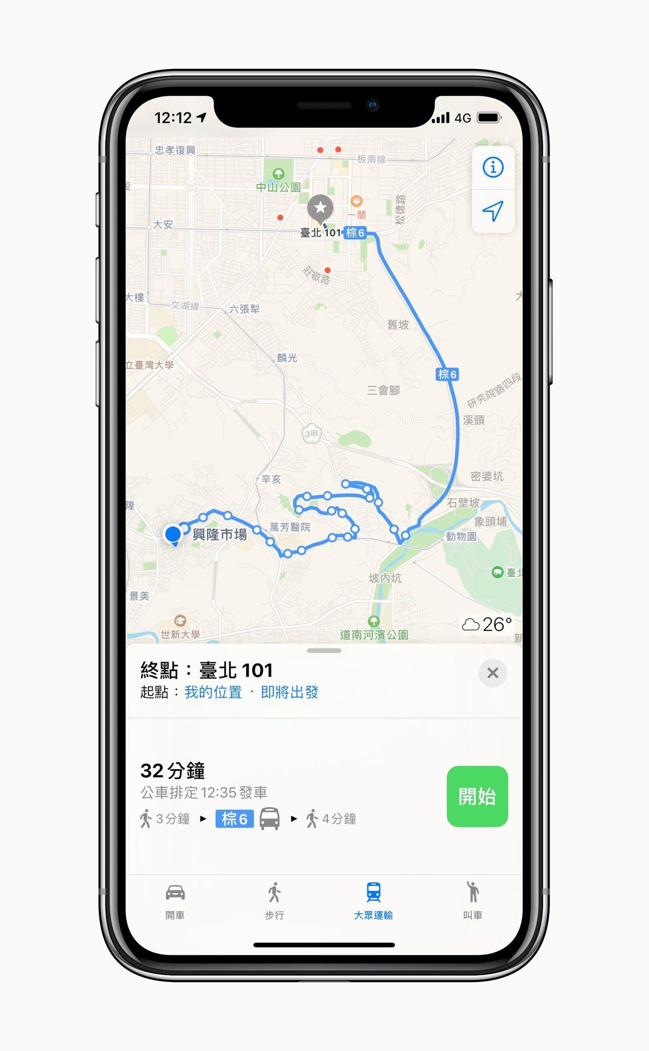現在蘋果地圖也可以按照出發時間或抵達時間,取得到達目的地的大眾交通路線指示。記者...