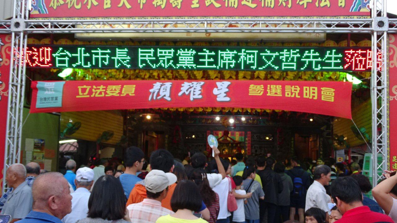 王公廟打出跑馬燈及掛紅布條熱烈歡迎。記者謝進盛/攝影
