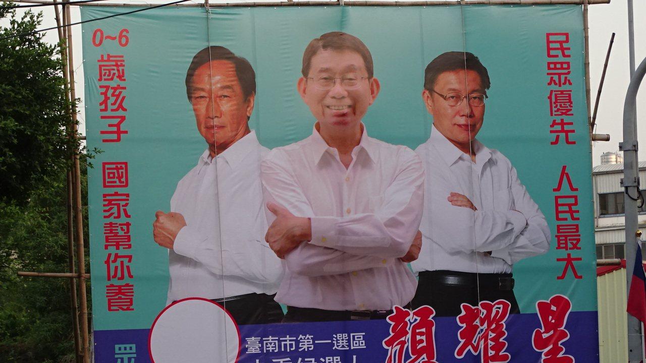 現場新營王公廟前豎立的郭台銘、柯文哲、顏耀星聯合看板。記者謝進盛/攝影