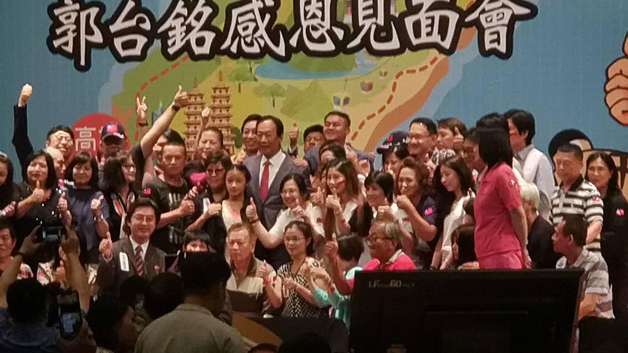 鴻海集團創辦人郭台銘周日在高雄舉行感恩見面會。記者蔡孟妤/攝影