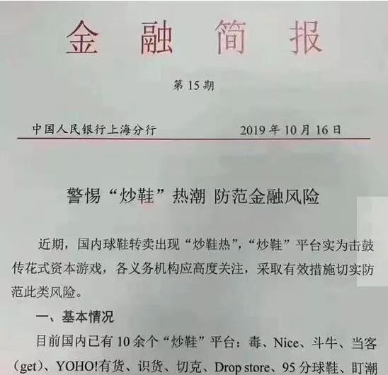 中共人民銀行上海分行近日發布「警惕『炒鞋』熱潮,防範金融風險」的金融簡報指出,「...