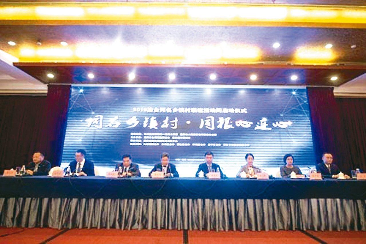 2019渝台同名鄉鎮村聯誼活動周,日前在重慶舉行。 圖/本報重慶傳真