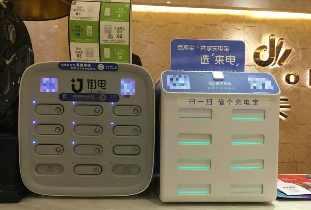 充電寶,即行動電源,現在在大陸北京幾乎各個餐廳、酒吧都能在結帳的櫃檯看到共享充電...