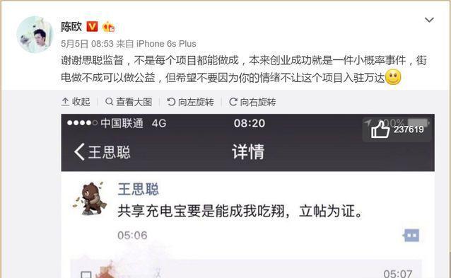 王思聰「吃翔貼文」在當時引來聚美優品CEO陳歐的回應,陳歐在當時投資街電。 圖/...