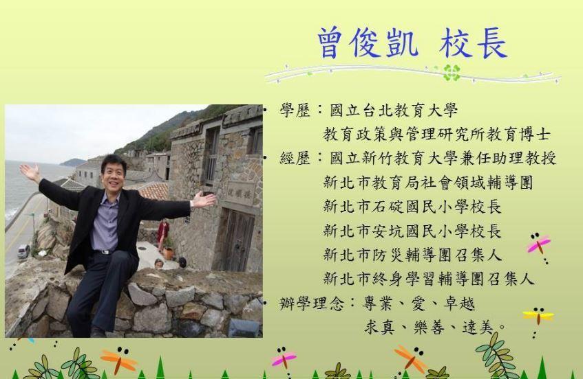 鳳鳴國小校長曾俊凱為台北教育大學教育博士,曾任新北巿安坑國小、石碇國小校長等,在...