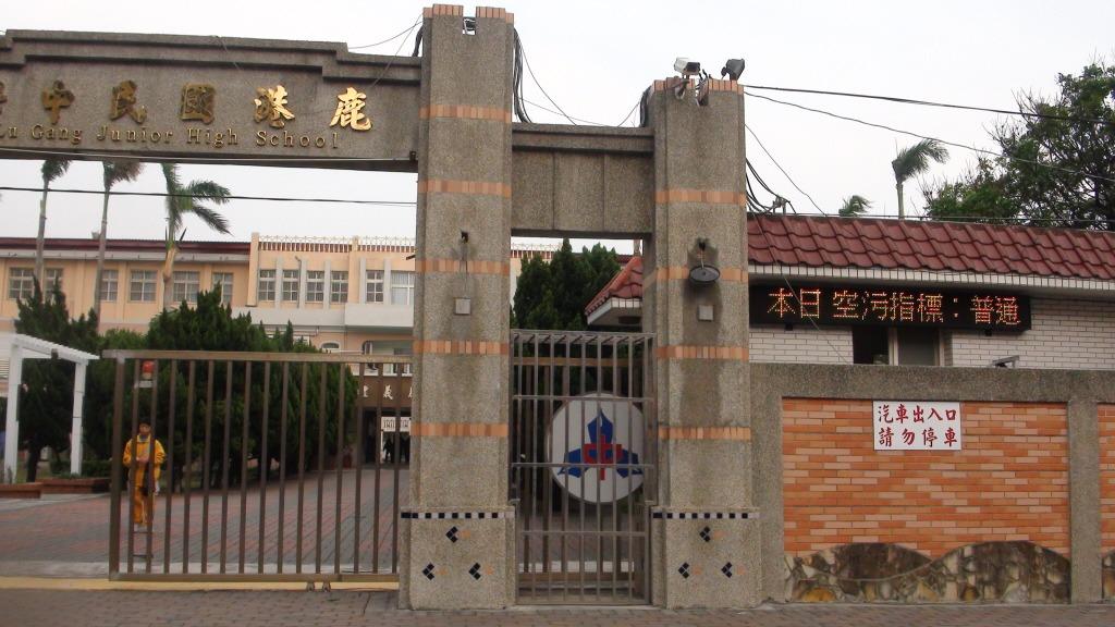 圖為彰化縣鹿港國中校門口。聯合報系資料照片/記者郭宣彣攝影