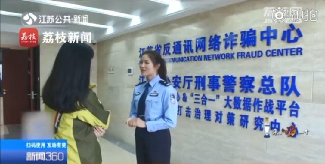 大陸多地近來發生語音包詐騙犯行,官方宣導民眾小心。圖╱取自江蘇公共新聞截圖