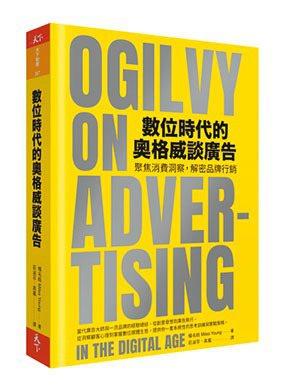 《數位時代的奧格威談廣告》,天下雜誌出版