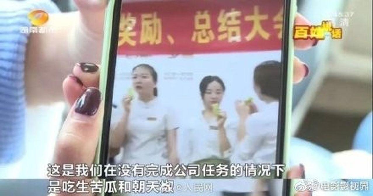 楊小姐因業績未達標,被罰吃朝天椒、苦瓜。 圖/翻攝影片
