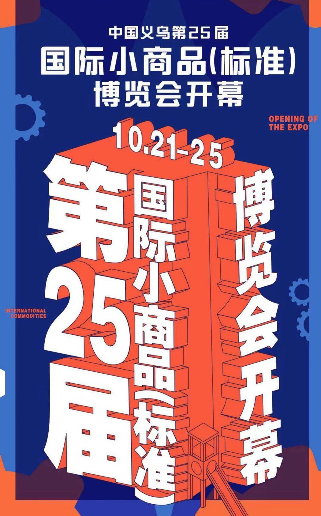 第25屆中國義烏國際小商品(標準)博覽會,10月21至25日舉辦。 康堃皇/攝影